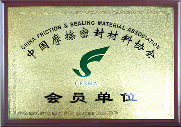 China Friction Sealing Materials Association member units